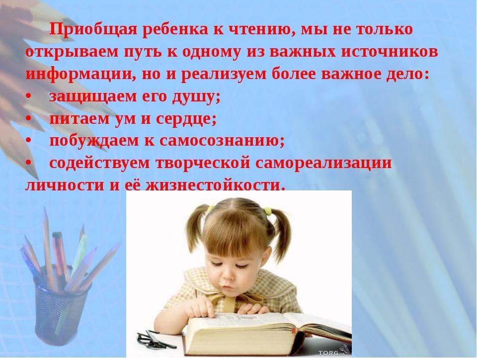 Приобщая ребенка к чтению, мы не только открываем путь к одному из важных ис...