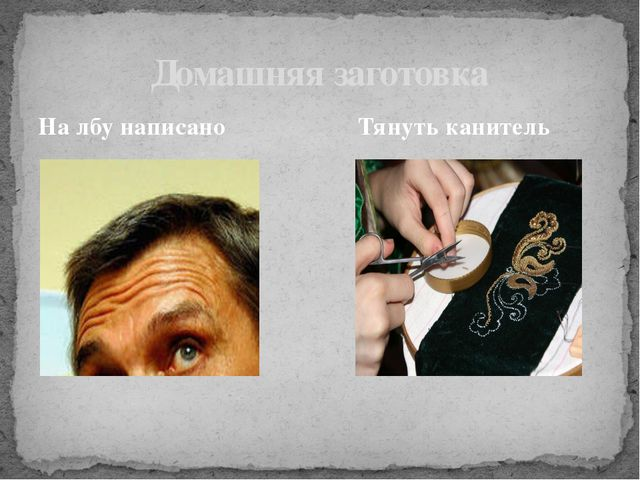 На лбу написано Тянуть канитель  Домашняя заготовка