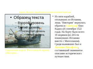 Каррака «Виктория»-первый корабль в истории обогнувший Земной шар Современна