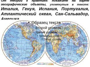 От теории к практике: покажите на карте географические объекты, упомянутые в