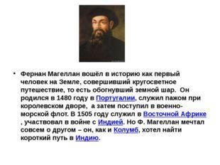 Фернан Магеллан вошёл в историю как первый человек на Земле, совершивший кру