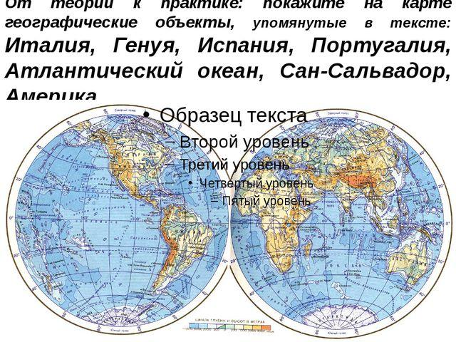 От теории к практике: покажите на карте географические объекты, упомянутые в...