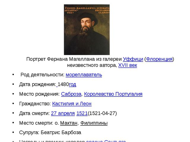 Портрет Фернана Магеллана из галереи Уффици (Флоренция) неизвестного автор...