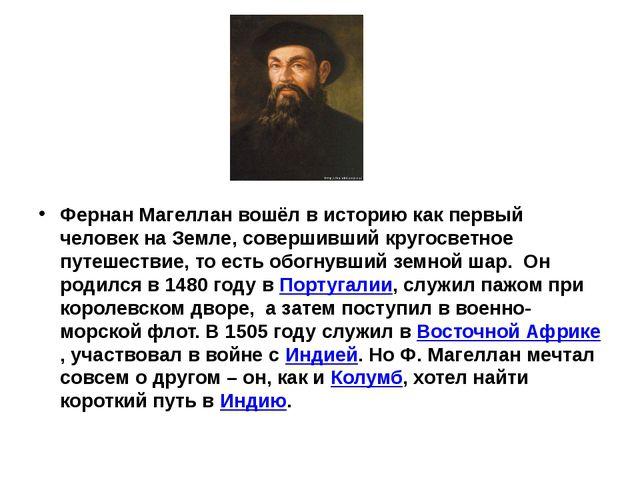Фернан Магеллан вошёл в историю как первый человек на Земле, совершивший кру...