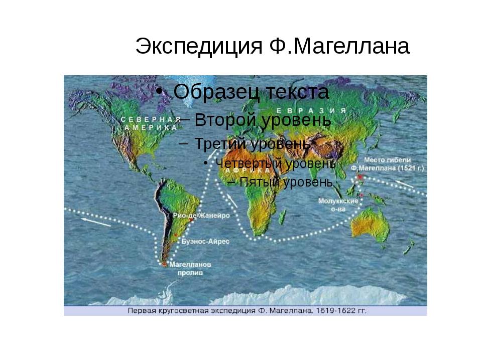 Экспедиция Ф.Магеллана