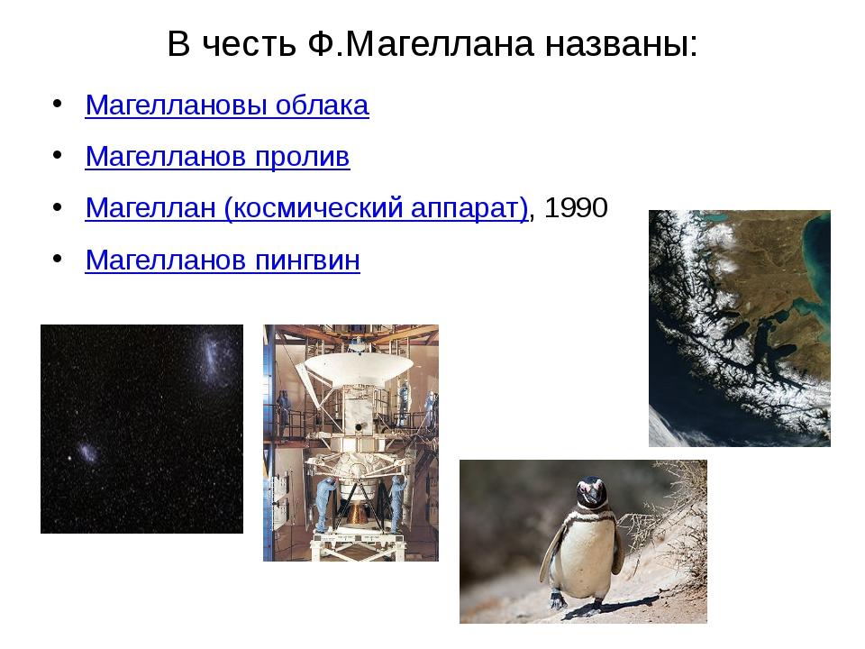 Магеллановы облака Магелланов пролив Магеллан (космический аппарат), 1990 Маг...