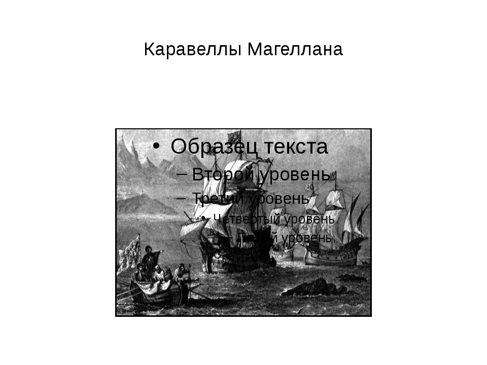 Каравеллы Магеллана