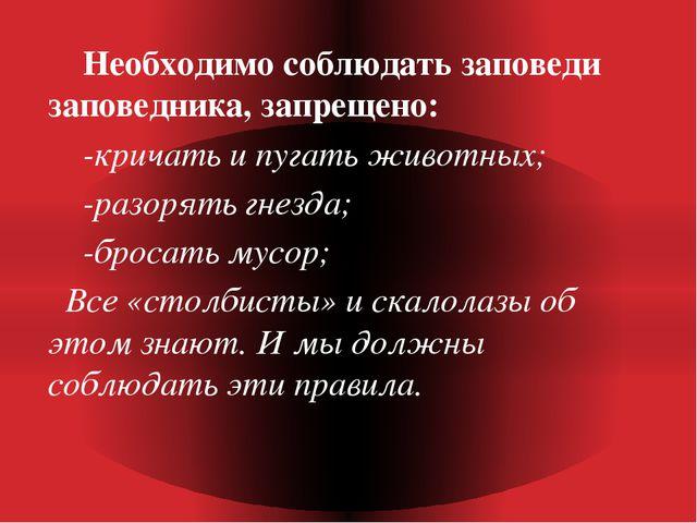 Необходимо соблюдать заповеди заповедника, запрещено: -кричать и пугать жив...
