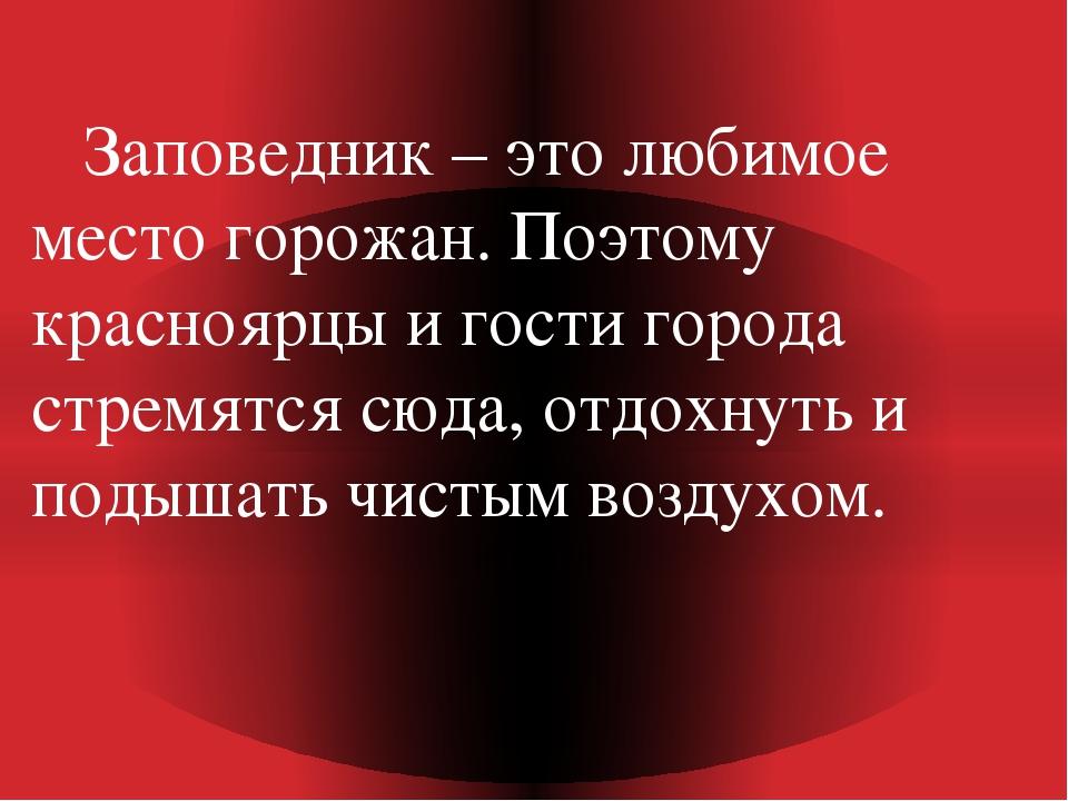 Заповедник – это любимое место горожан. Поэтому красноярцы и гости города ст...