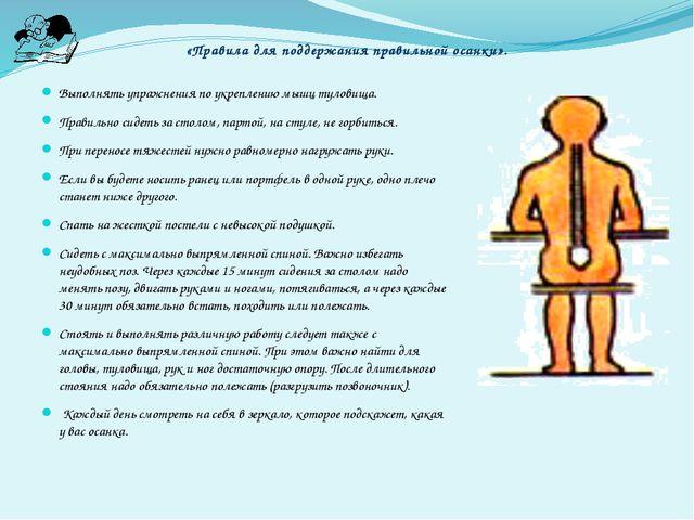 «Правила для поддержания правильной осанки». Выполнять упражнения по укреплен...