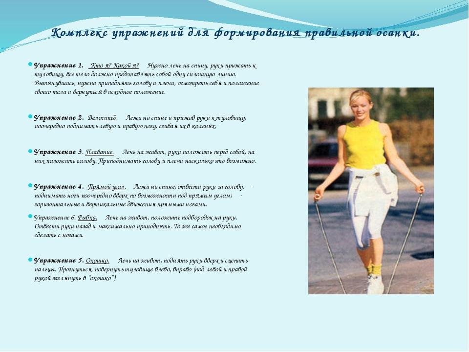 Комплекс упражнений для формирования правильной осанки. Упражнение 1. Кто я?...
