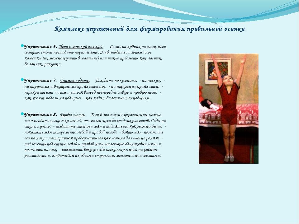 . Комплекс упражнений для формирования правильной осанки Упражнение 6. Игра с...