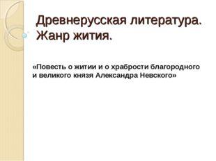 Древнерусская литература. Жанр жития. «Повесть о житии и о храбрости благород