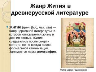 Житие (греч. βιος, лат.vita) — жанр церковной литературы, в котором описывае