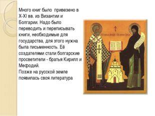 Много книг было привезено в X-XI вв. из Византии и Болгарии. Надо было перев