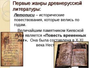 Первые жанры древнерусской литературы: Летописи – исторические повествования,