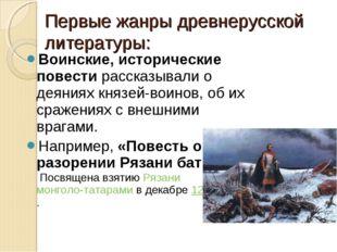 Воинские, исторические повести рассказывали о деяниях князей-воинов, об их ср