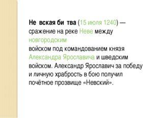 Не́вская би́тва(15 июля1240)— сражение на рекеНевемеждуновгородским во