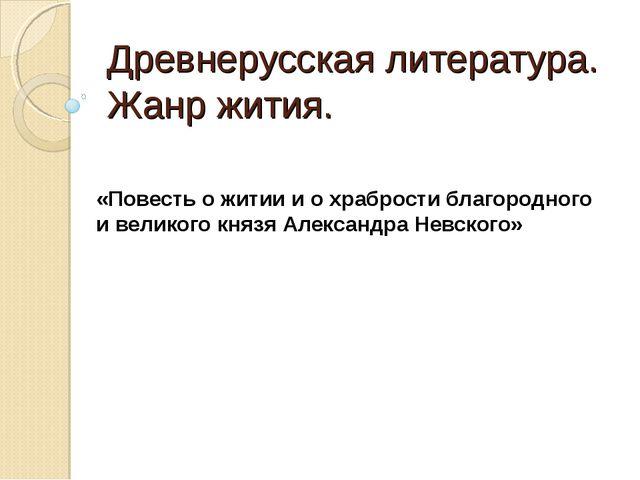 Древнерусская литература. Жанр жития. «Повесть о житии и о храбрости благород...