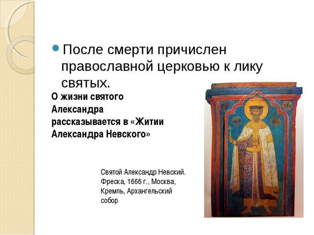 После смерти причислен православной церковью к лику святых. Святой Александр...