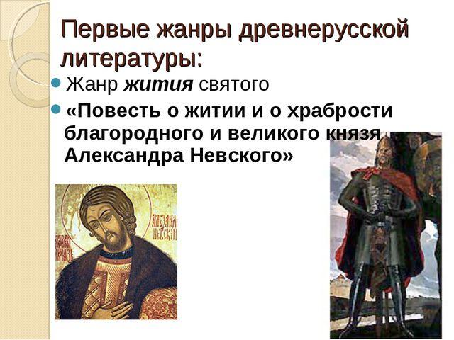Жанр жития святого «Повесть о житии и о храбрости благородного и великого кня...