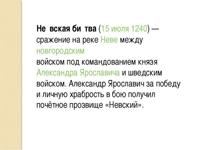 Не́вская би́тва(15 июля1240)— сражение на рекеНевемеждуновгородским во...