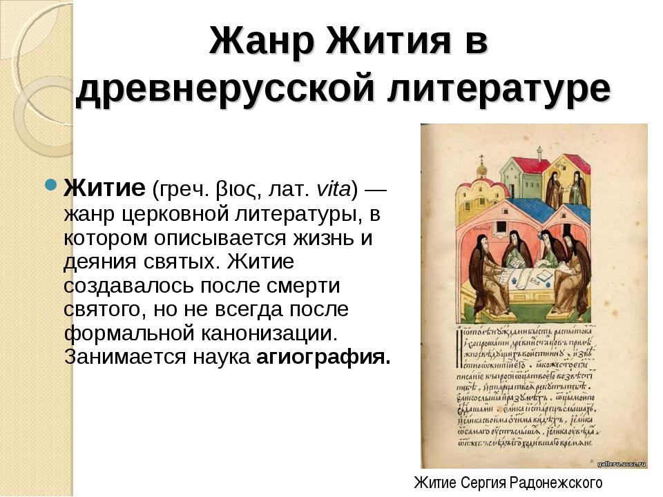 Житие (греч. βιος, лат.vita) — жанр церковной литературы, в котором описывае...