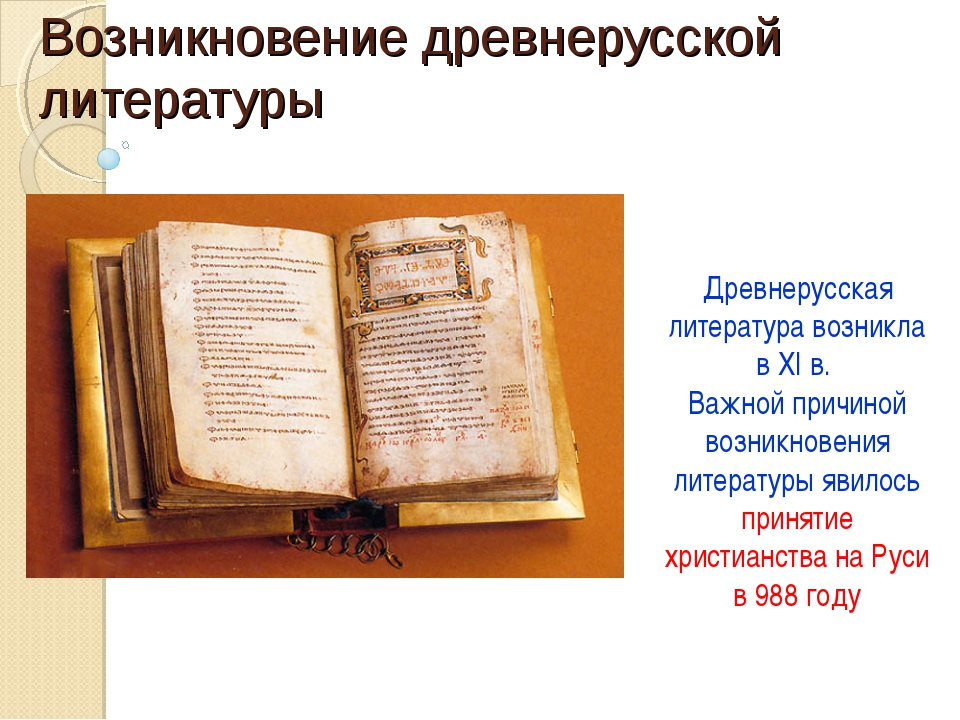 Возникновение древнерусской литературы Древнерусская литература возникла в XI...