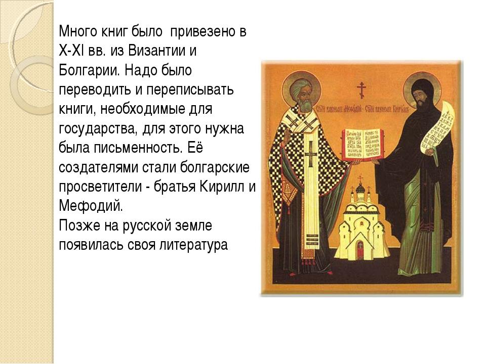 Много книг было привезено в X-XI вв. из Византии и Болгарии. Надо было перев...
