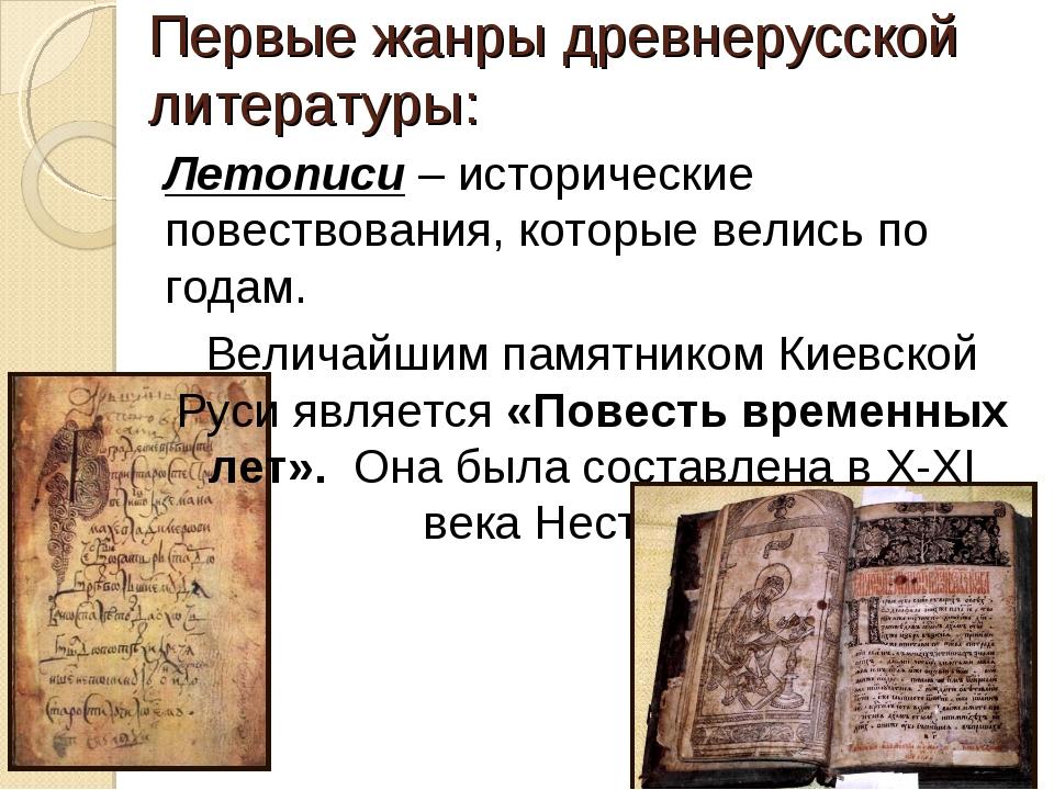 Первые жанры древнерусской литературы: Летописи – исторические повествования,...