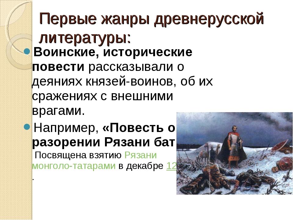 Воинские, исторические повести рассказывали о деяниях князей-воинов, об их ср...