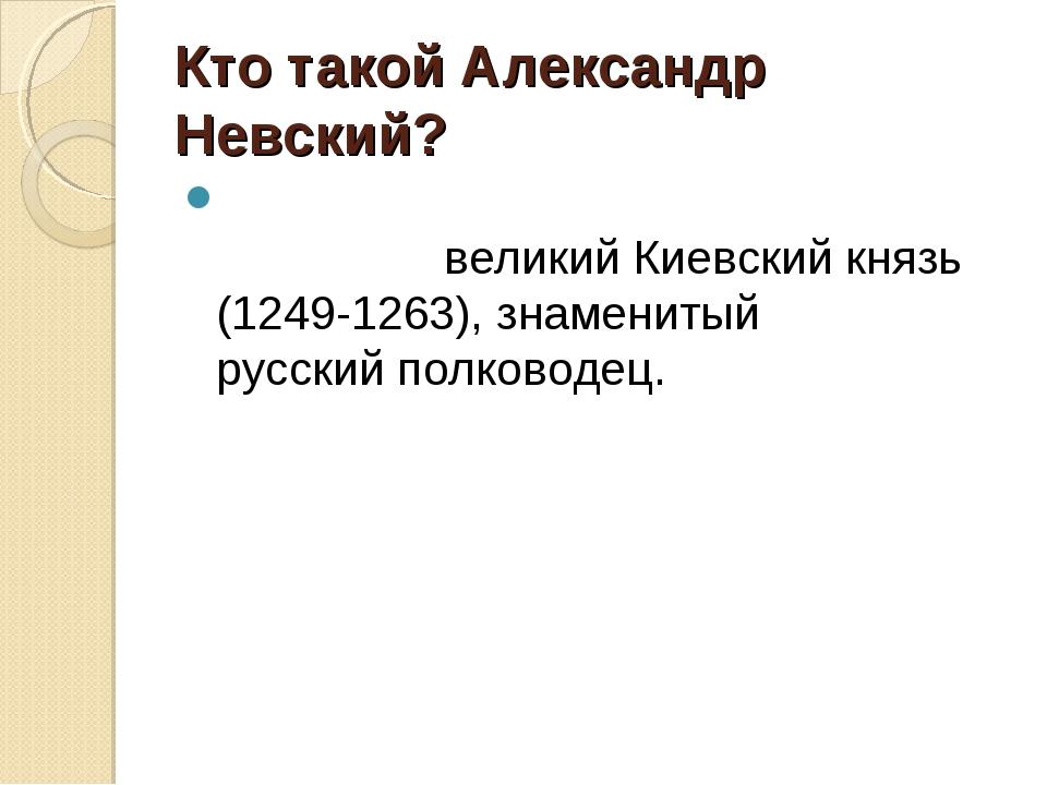 Кто такой Александр Невский? Алекса́ндр Яросла́вич Не́вскийвеликий Киевский...