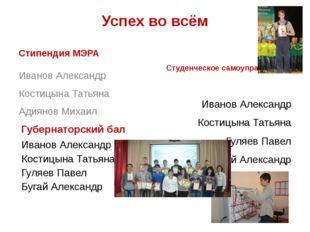 IV Международная научно-практическая конференция учащихся и студентов «Первые
