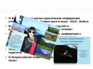 Дорога успеха 2014-2015 Всероссийском конкурсе работ научно-технического твор