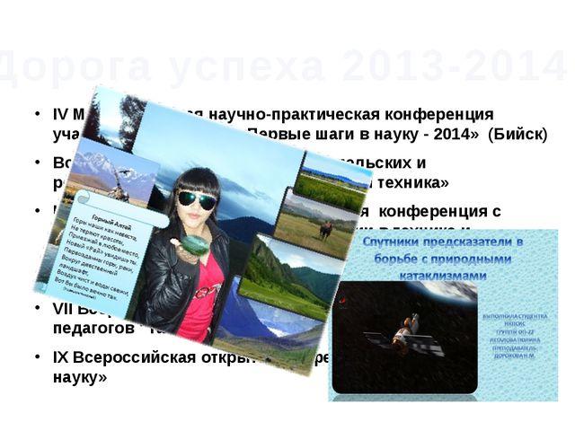Дорога успеха 2014-2015 Всероссийском конкурсе работ научно-технического твор...