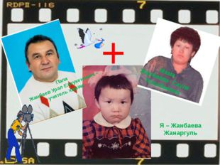 + Папа Жанбаев Урал Елеукенович – учитель химии Мама Жанбаева Сауле Толыбаевн