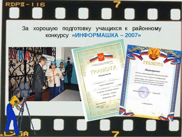 За хорошую подготовку учащихся к районному конкурсу «ИНФОРМАШКА – 2007»