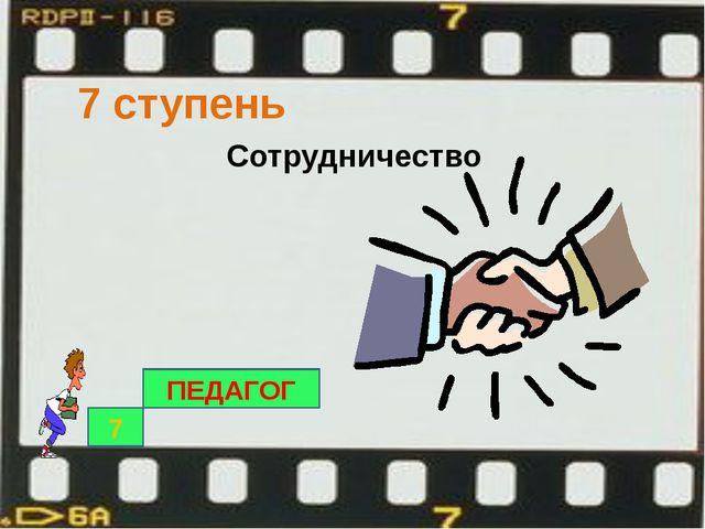 7 ступень Сотрудничество 7 ПЕДАГОГ