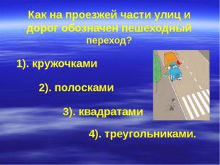 Как на проезжей части улиц и дорог обозначен пешеходный переход? 1). кружочка