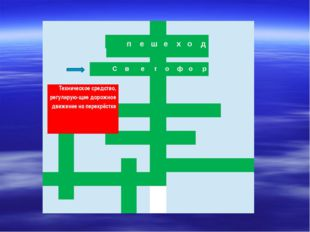 пешеход Техническое средство,регулирую-щеедорожное движение на перекрёстке С