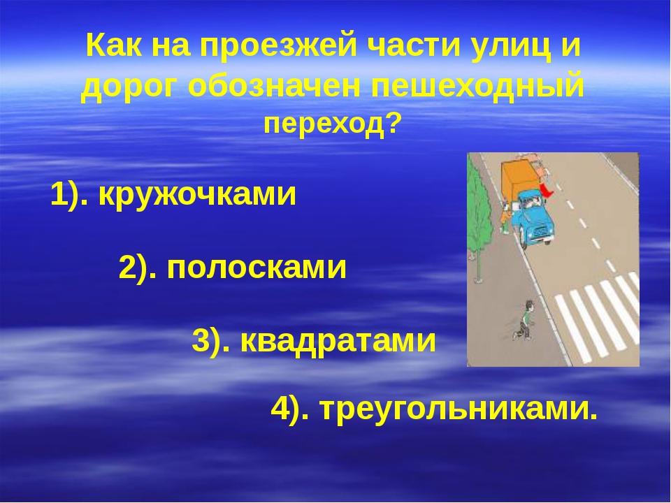 Как на проезжей части улиц и дорог обозначен пешеходный переход? 1). кружочка...