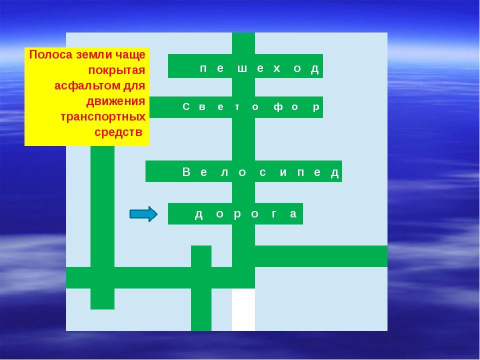 пешеход С в е т офор Полоса земли чаще покрытая асфальтом для движения транс...