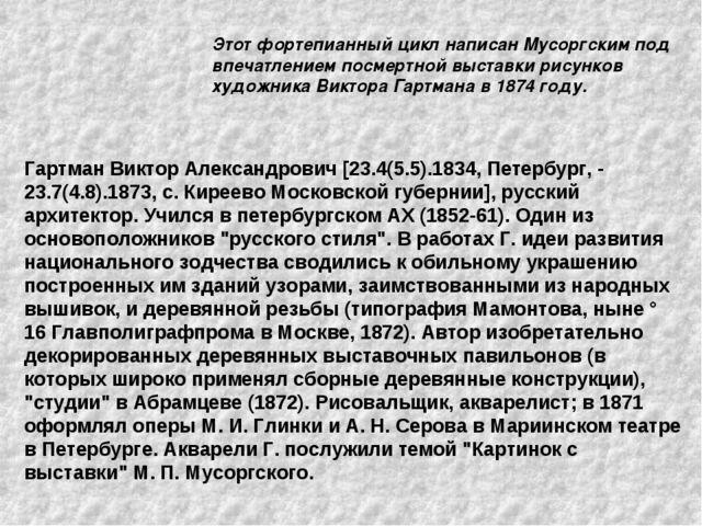 Этот фортепианный цикл написан Мусоргским под впечатлением посмертной выставк...