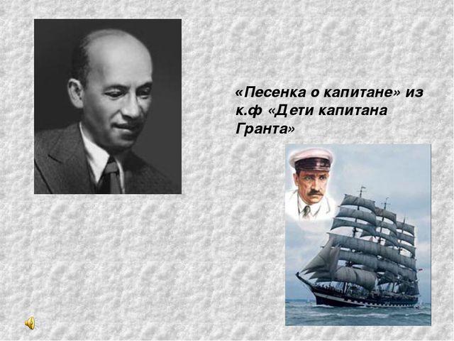 «Песенка о капитане» из к.ф «Дети капитана Гранта»