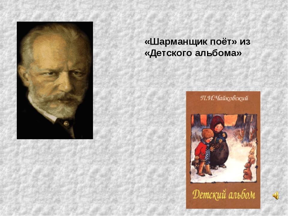 «Шарманщик поёт» из «Детского альбома»