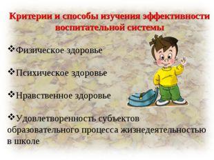 Критерии и способы изучения эффективности воспитательной системы Физическое з