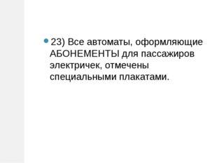 23) Все автоматы, оформляющие АБОНЕМЕНТЫ для пассажиров электричек, отмечены