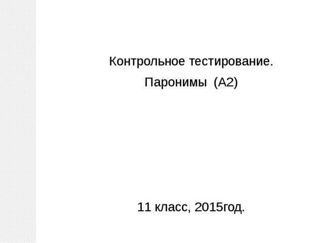 Контрольное тестирование. Паронимы (А2) 11 класс, 2015год.