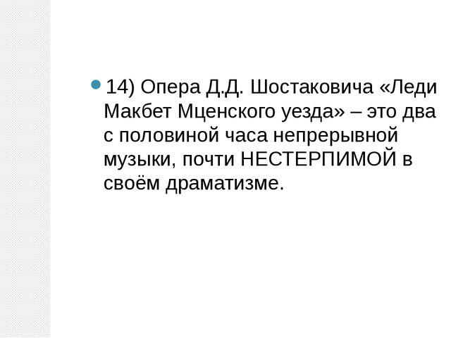 14) Опера Д.Д. Шостаковича «Леди Макбет Мценского уезда» – это два с половино...