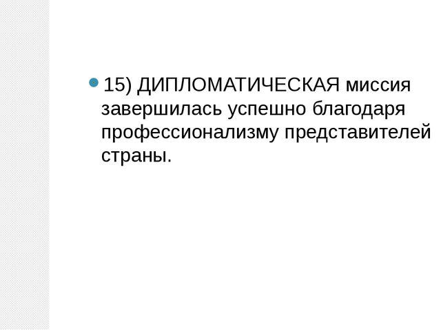 15) ДИПЛОМАТИЧЕСКАЯ миссия завершилась успешно благодаря профессионализму пре...